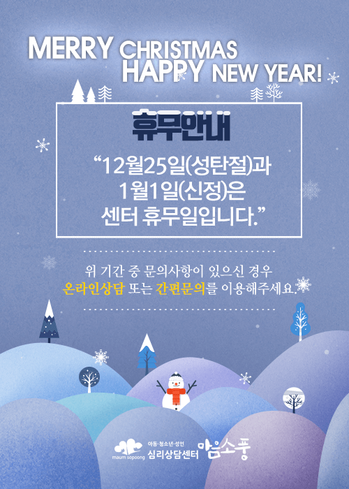 20171220_maumsopoong_notice1.png