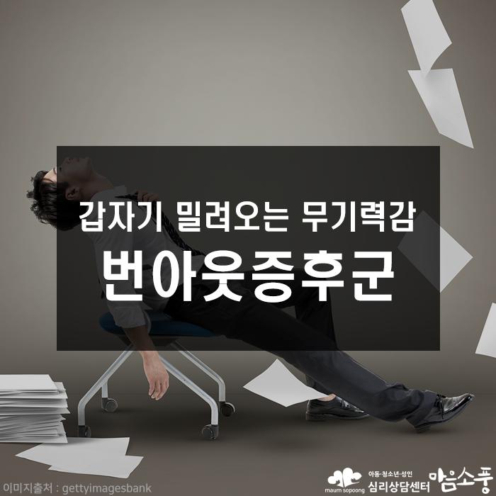 번아웃증후군_무기력감_부천인천_심리상담센터마음소풍_01.PNG