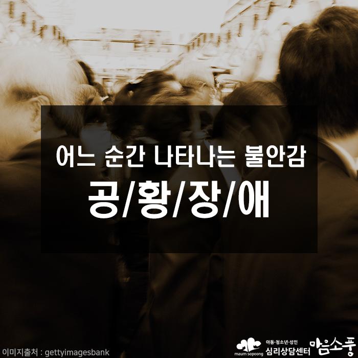 공황장애증상치료_부천인천_심리상담센터마음소풍_01.png