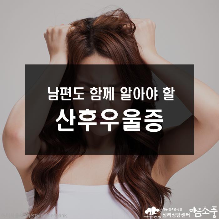 산후우울증_임신우울증_부천심리상담센터_마음소풍_01.png