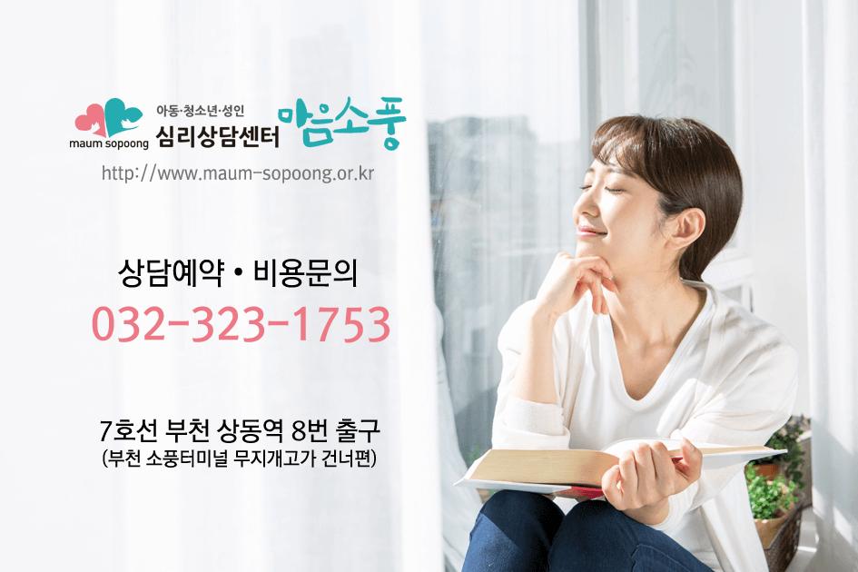 부천인천심리상담센터 마음소풍_심리상담예약문의.PNG