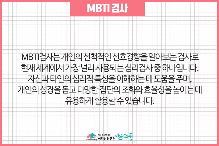 MBTI검사_TCI검사_부천심리상담센터_마음소풍05.jpg