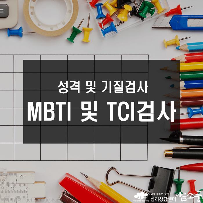 MBTI검사_TCI검사_부천심리상담센터_마음소풍01.PNG