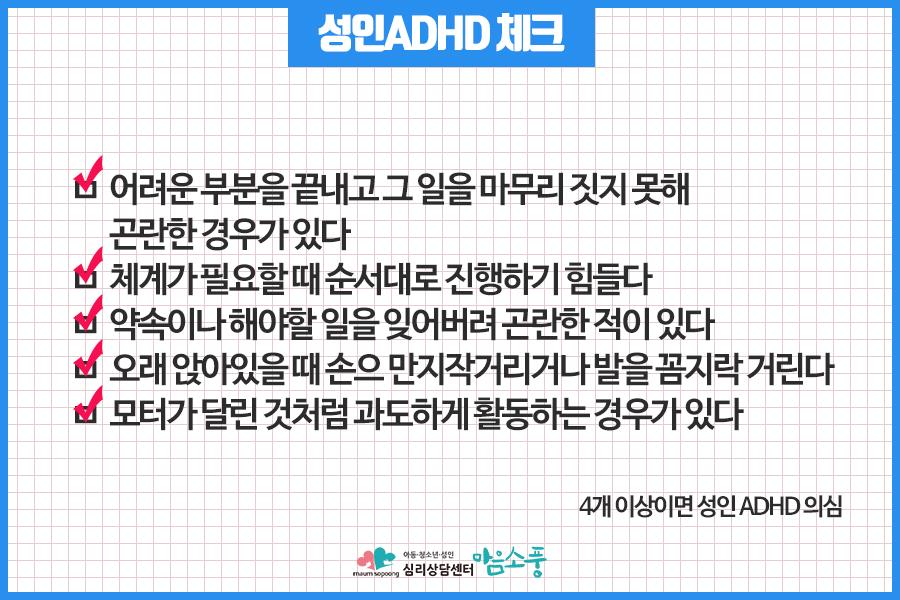 성인ADHD증상_아동ADHD치료_부천심리상담센터_마음소풍06.jpg