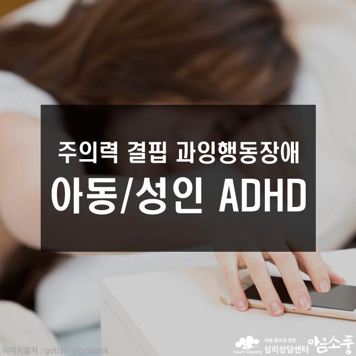 성인ADHD증상_아동ADHD치료_부천심리상담센터_마음소풍01.PNG