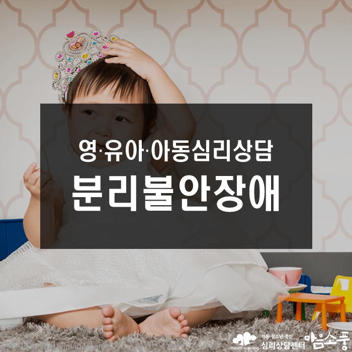 아동분리불안장애증상_부천아동심리상담센터_마음소풍_01.PNG