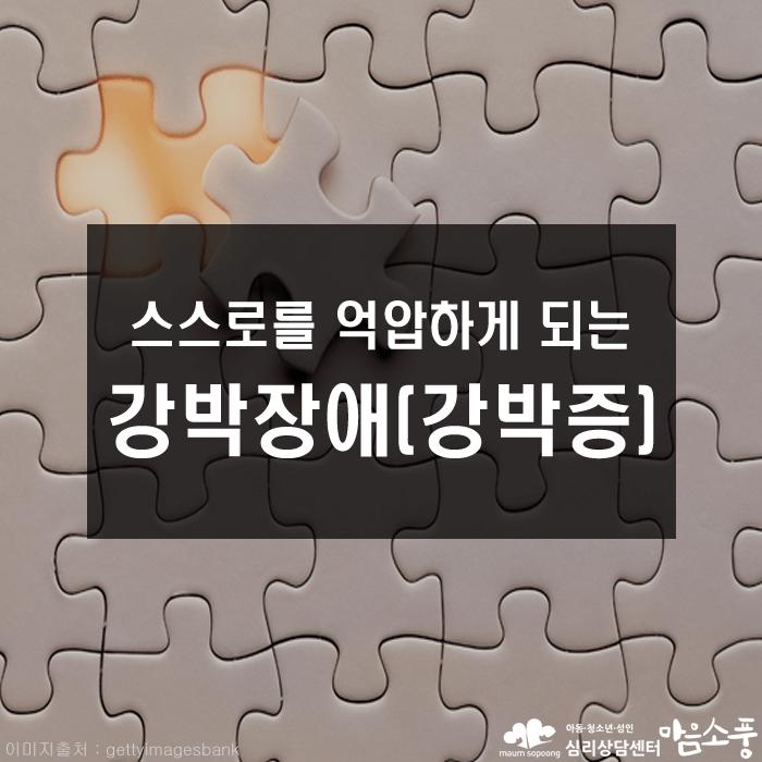 강박장애증상_강박증_부천심리상담센터_마음소풍01.PNG