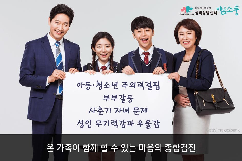 11_종합심리검사_인천심리상담센터_마음소풍.png