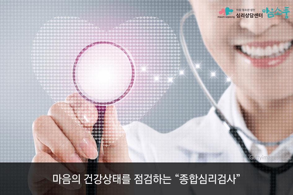 01_종합심리검사_부천심리상담센터_마음소풍.png