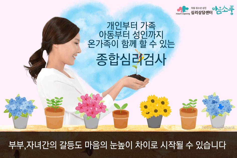 09_종합심리검사_인천심리상담센터_마음소풍.png