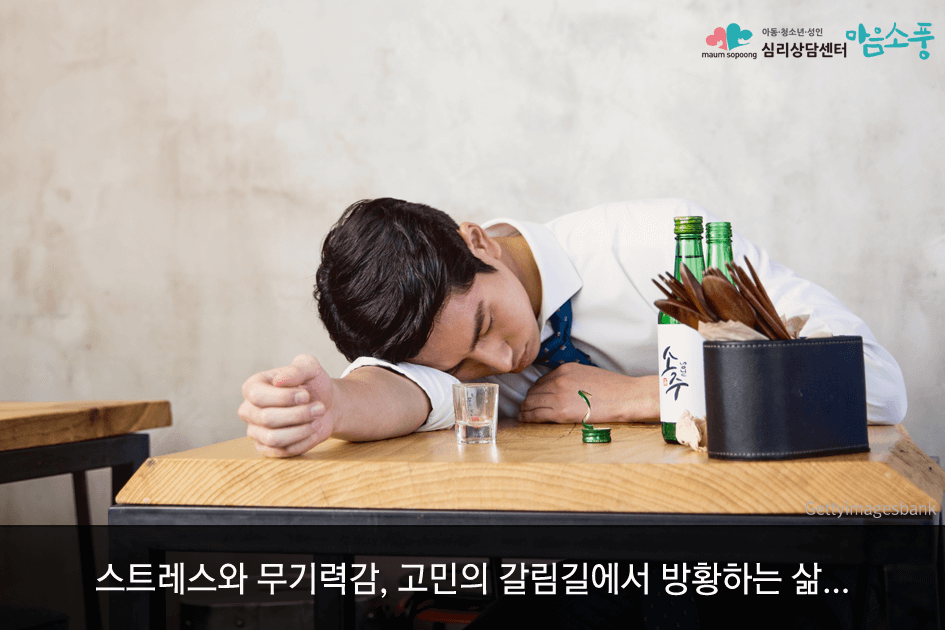 05_종합심리검사_부천심리상담센터_마음소풍.png