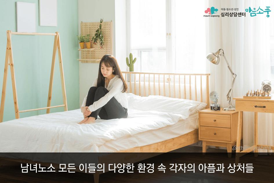 04_종합심리검사_부천심리상담센터_마음소풍.png