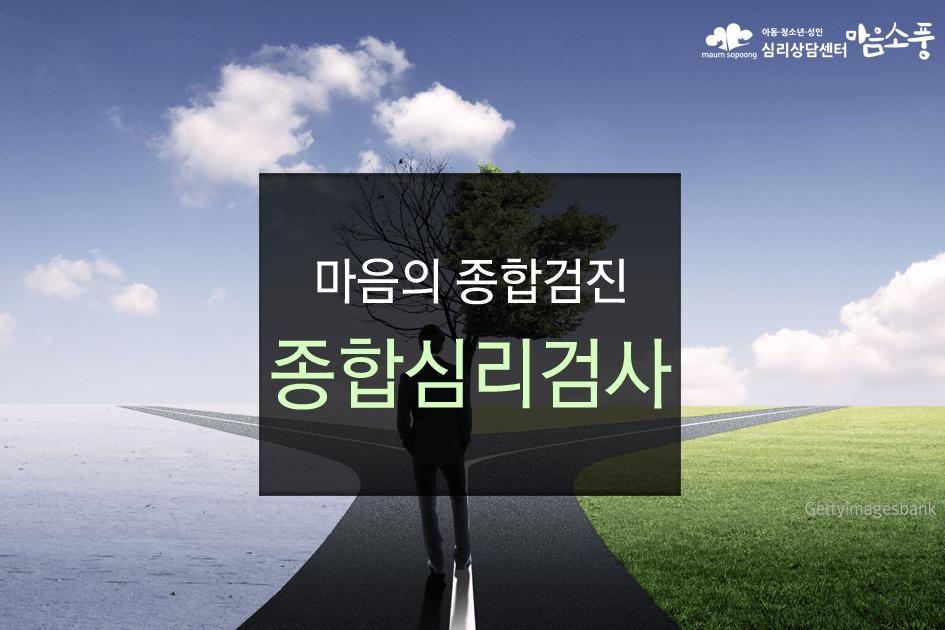 00_종합심리검사_부천심리상담센터_마음소풍.png
