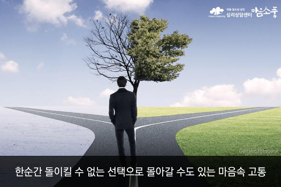 06_종합심리검사_인천심리상담센터_마음소풍.png
