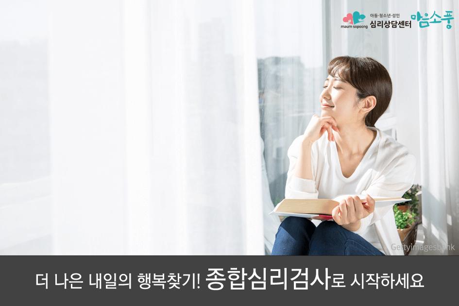 12_종합심리검사_인천심리상담센터_마음소풍.png