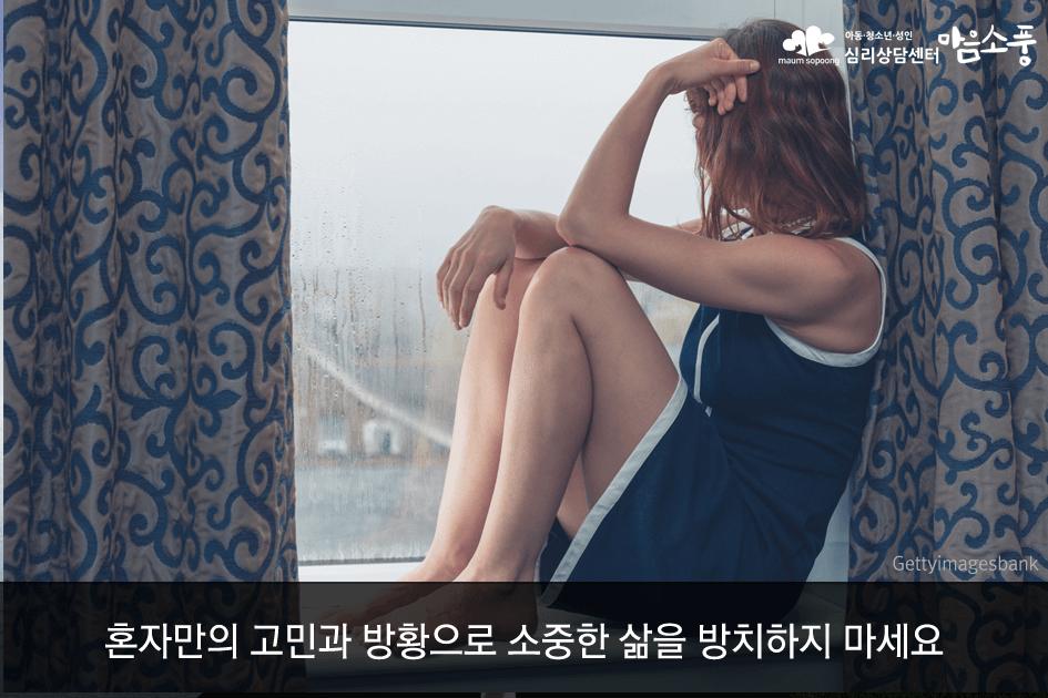 07_종합심리검사_인천심리상담센터_마음소풍.png
