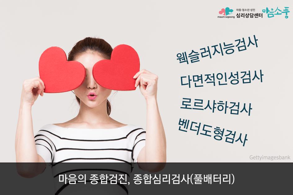 10_종합심리검사_인천심리상담센터_마음소풍.png