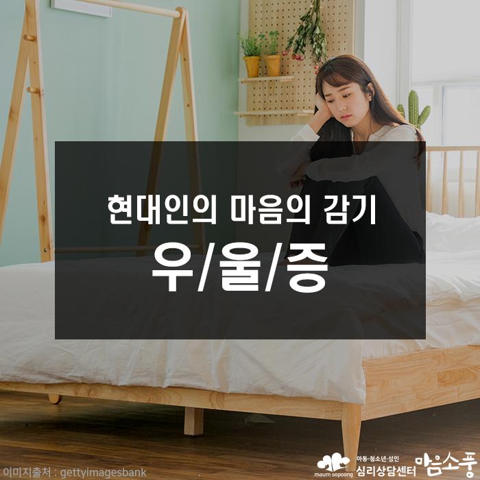 우울증심리치료_부천인천_심리상담센터마음소풍_01.PNG
