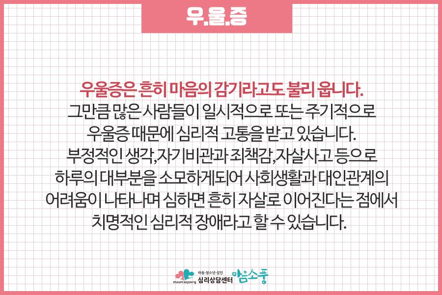 우울증심리치료_부천인천_심리상담센터마음소풍_06.jpg
