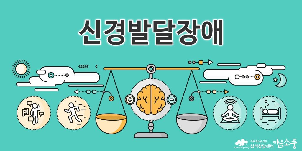신경발달장애_심리용어사전_심리상담센터마음소풍.PNG