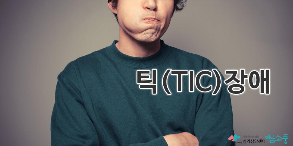 틱장애_tic_심리용어사전_심리상담센터마음소풍.PNG