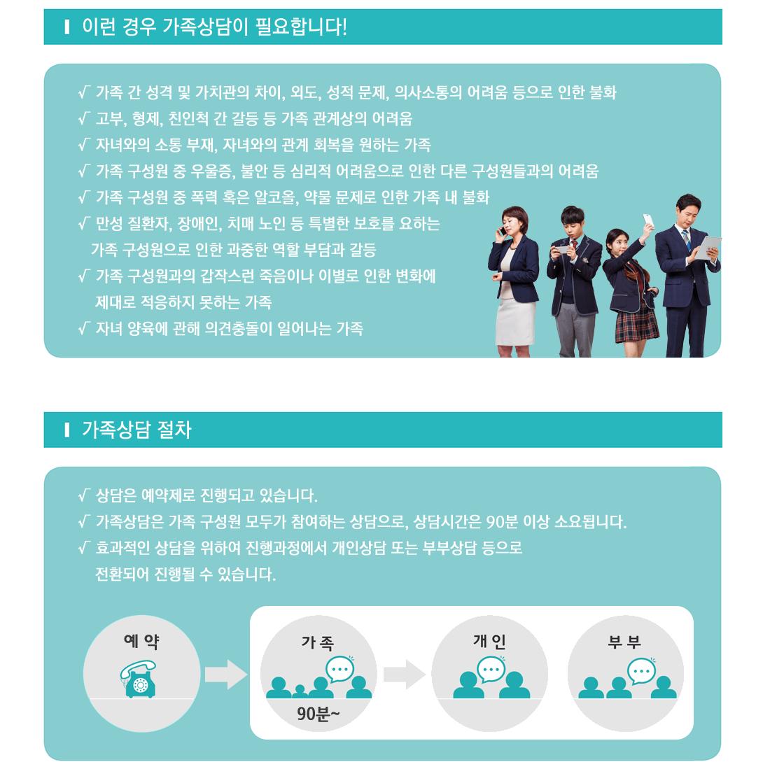 가족갈등치료_부천,인천,부평심리상담센터 마음소풍