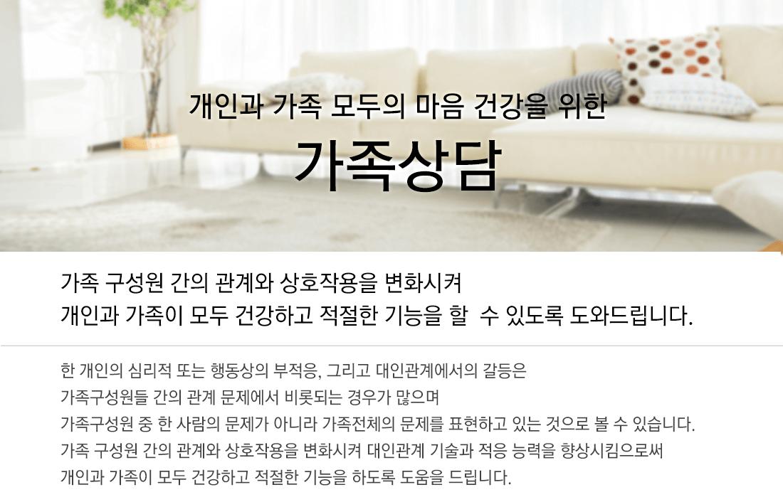 가족상담_부천,인천,부평심리상담센터마음소풍
