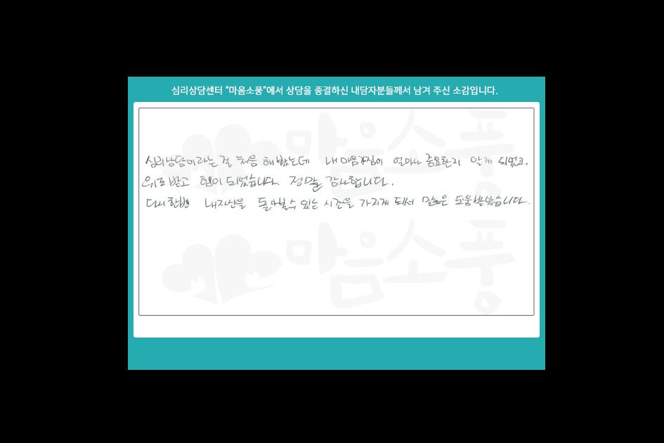 성인상담후기_부천성인심리상담센터마음소풍_210120