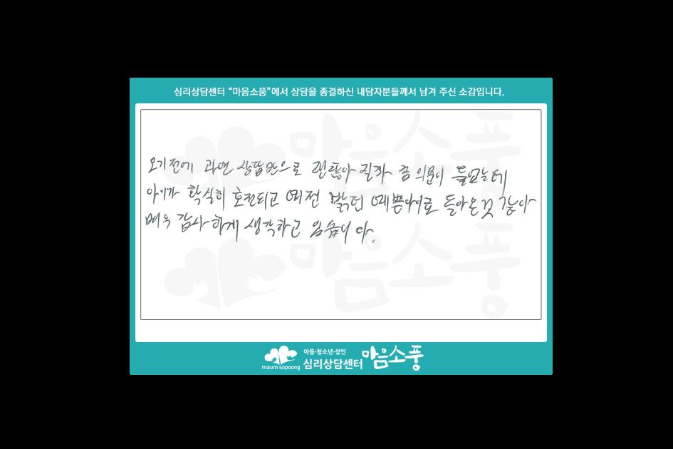 아동심리상담후기_부천아동심리상담센터 마음소풍