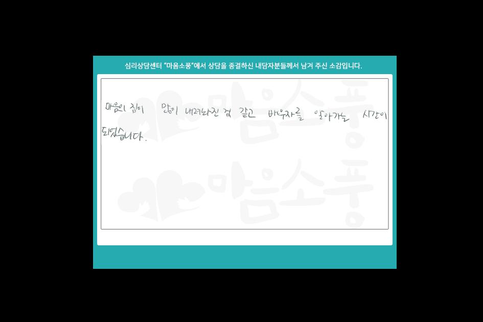 성인상담후기_부천성인심리상담센터마음소풍_210128