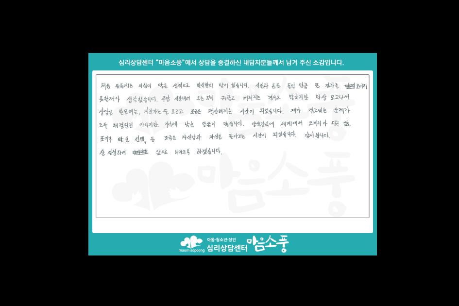 성인심리상담후기_부천성인심리상담센터마음소풍_200606