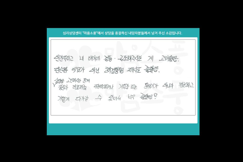 심리상담후기_210413_1.png