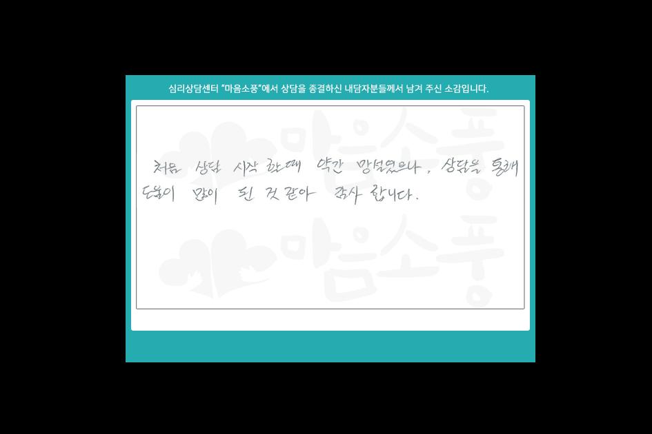 청소년상담후기_부천청소년상담센터마음소풍_201114