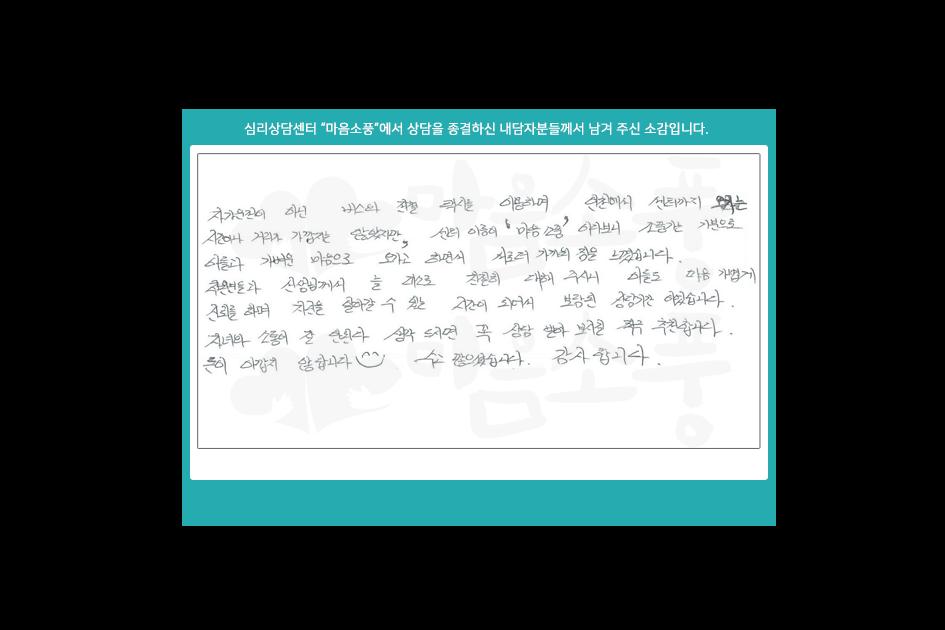 청소년상담후기_부천청소년심리상담센터마음소풍_201118