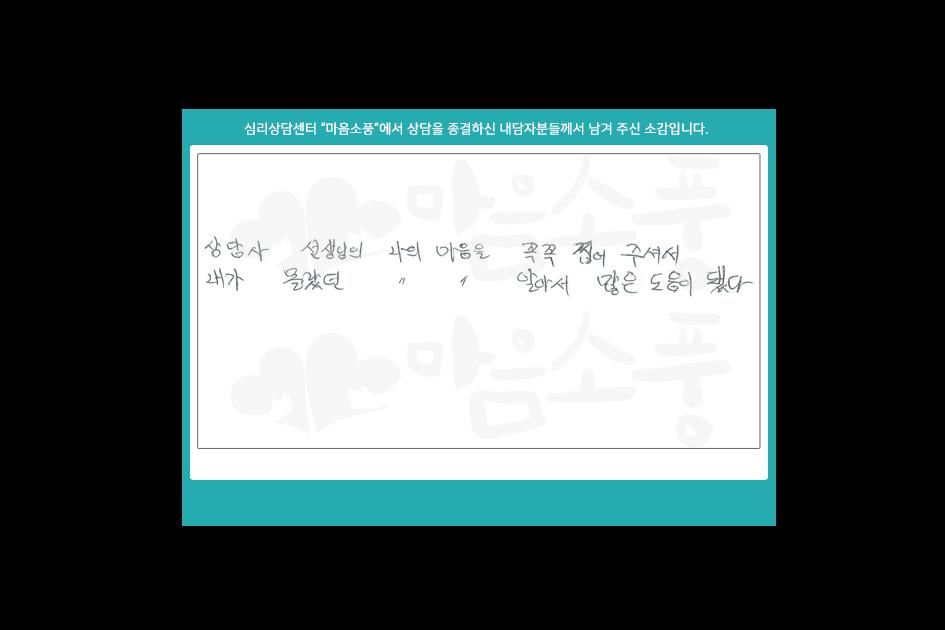 성인상담후기_부천성인심리상담센터 마음소풍 210417_4