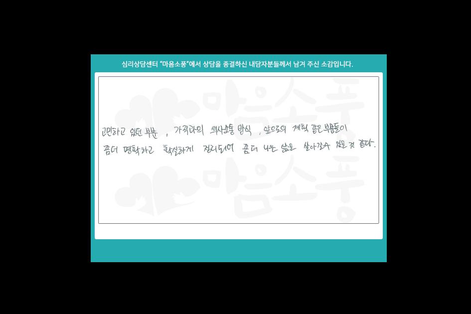 가족상담후기_부천가족상담센터 마음소풍 210417_3