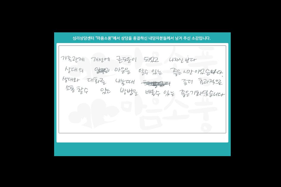 가족상담후기_부천가족상담센터 마음소풍 210417