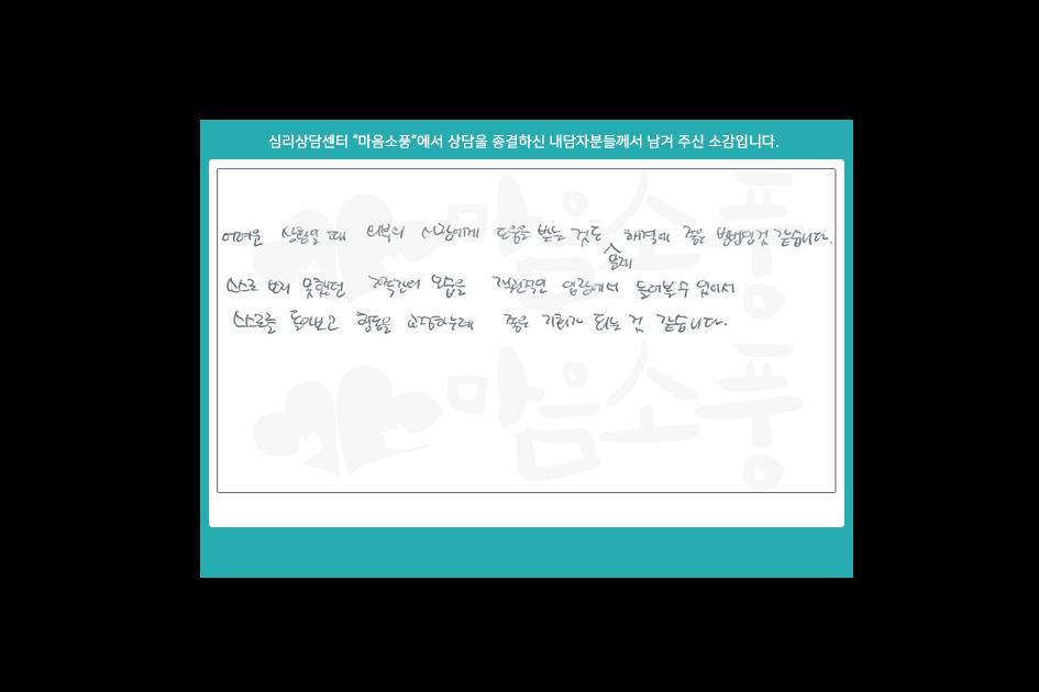 아동놀이치료후기_부천아동심리상담센터 마음소풍 210417