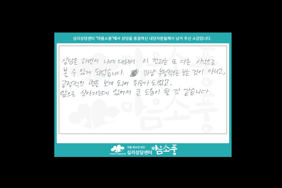성인상담후기_부천성인심리상담센터마음소풍_200911