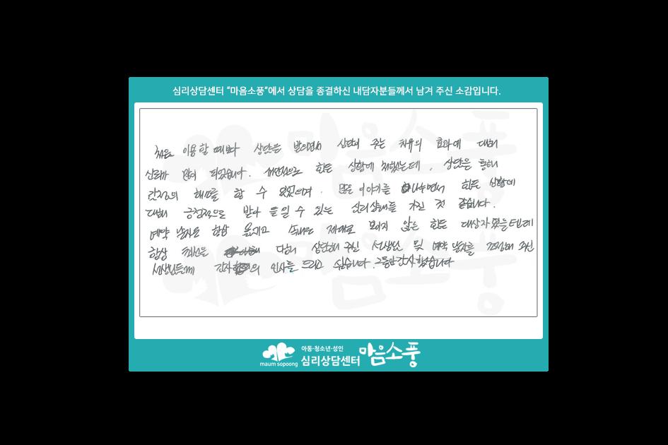 성인심리상담후기_부천성인심리상담센터마음소풍_200616