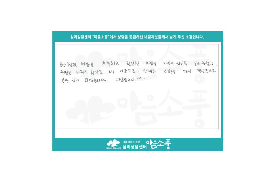 개인성인상담후기_부천심리상담센터마음소풍181024