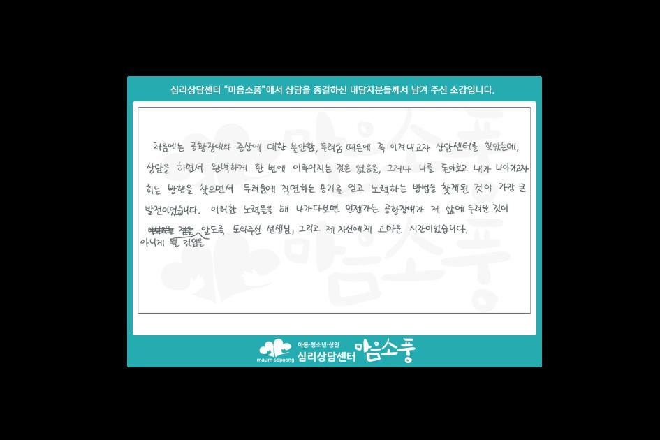 공황장애심리상담후기_부천심리상담센터 마음소풍