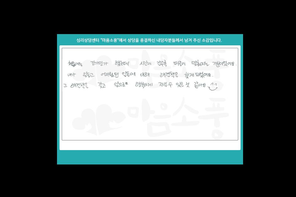 성인상담후기_부천성인심리상담센터 마음소풍