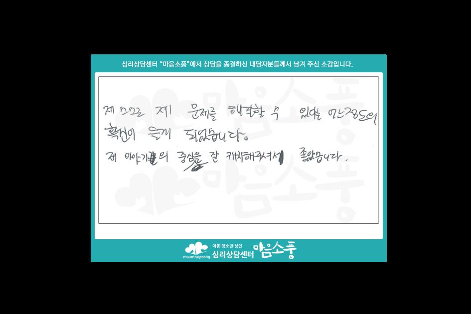 성인상담후기_20190701_01.png