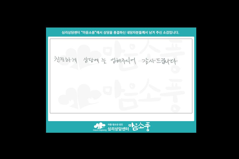 놀이치료후기_부천아동심리상담센터마음소풍_200111