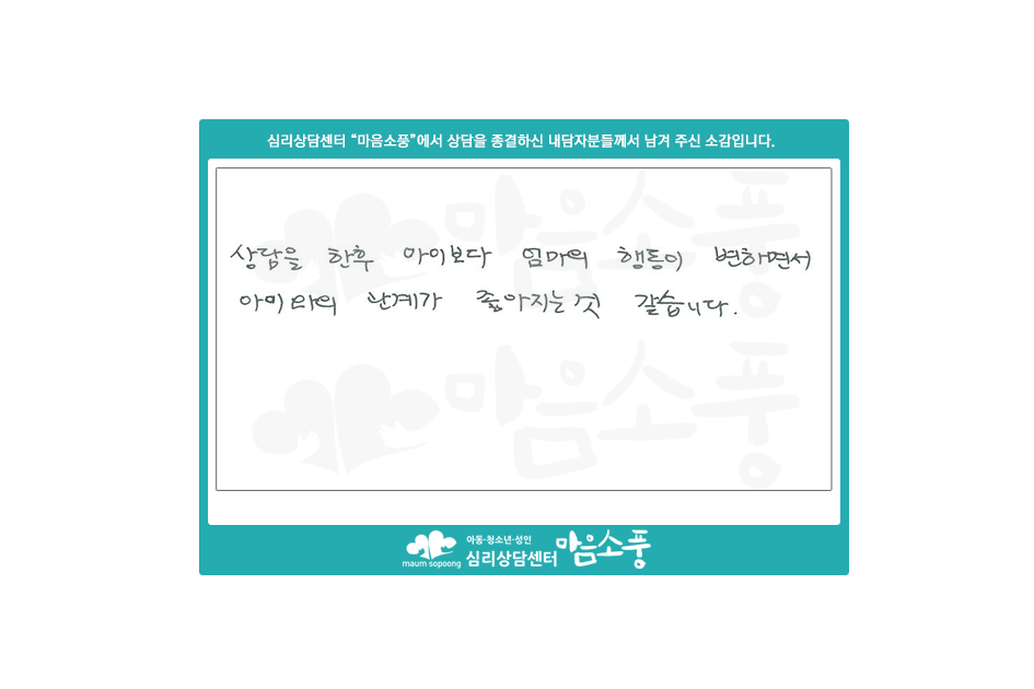 아동놀이치료후기_부천아동심리상담센터마음소풍_200111