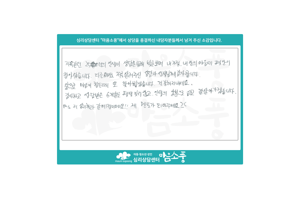 부부상담후기_부천부부상담센터마음소풍_200714_1