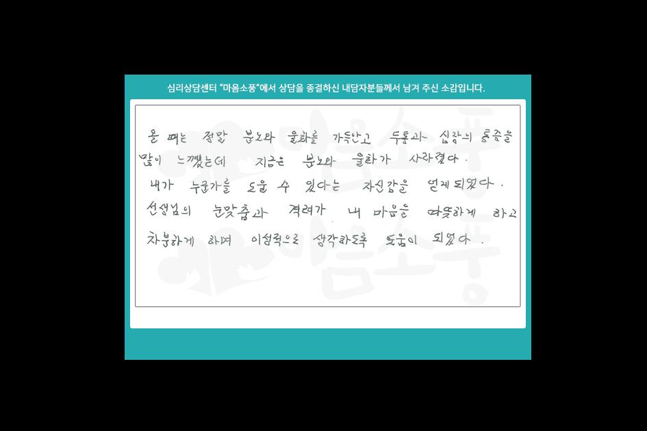 성인상담후기_부천성인심리상담센터마음소풍_201230_2