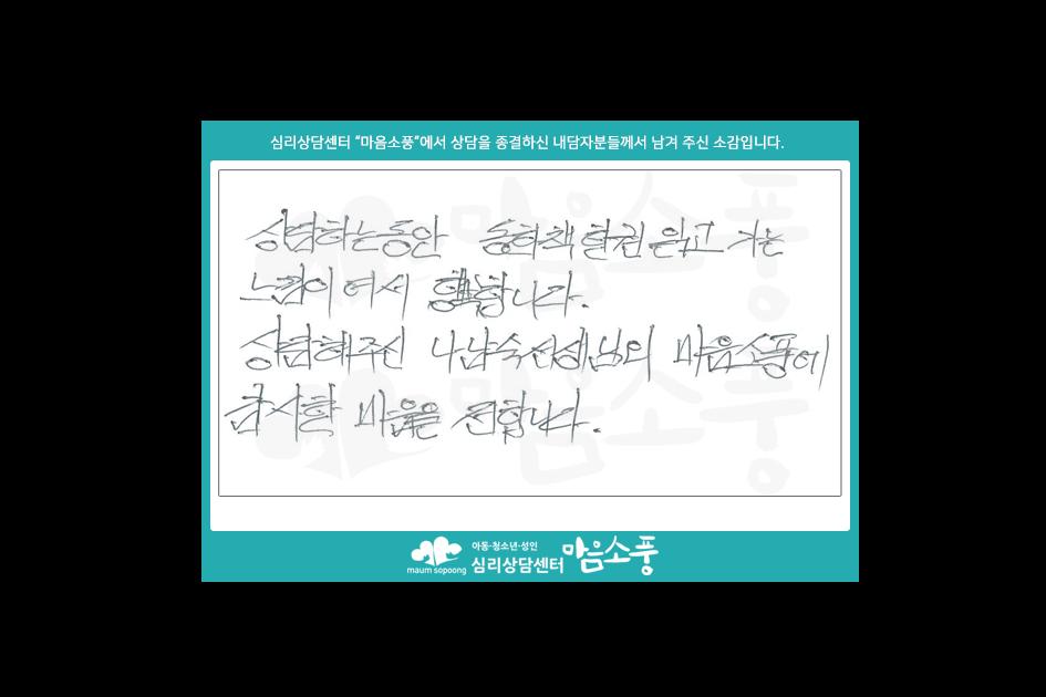성인상담후기_부천성인심리상담센터마음소풍_200717