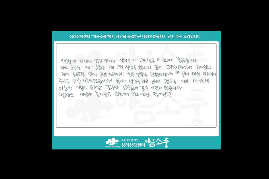 성인상담후기_부천성인심리상담센터마음소풍_200718